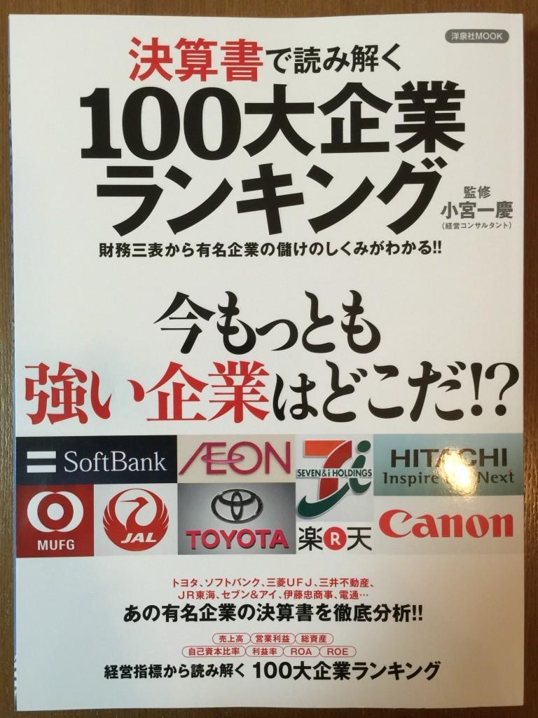 決算書で読み解く100大企業ランキング