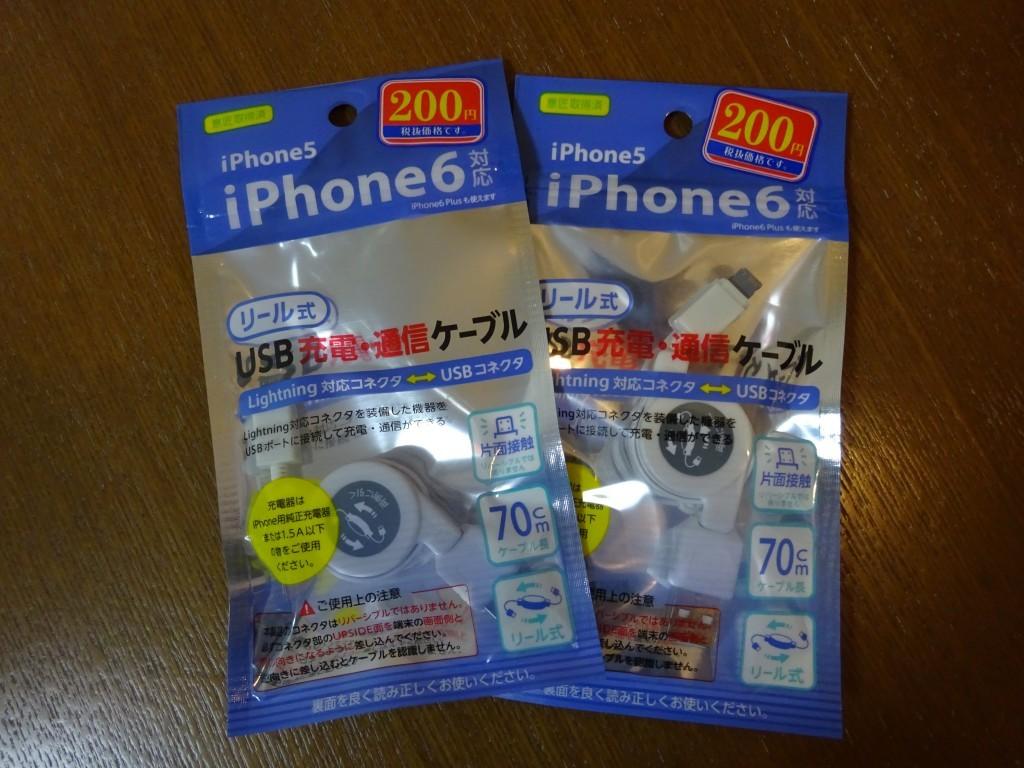 ダイソー iPhone6 対応ケーブル