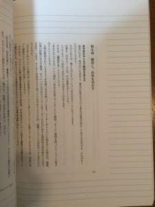 経営者になるためのノート