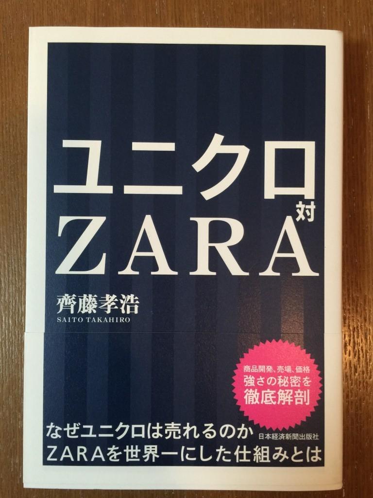 ユニクロ対ZARA
