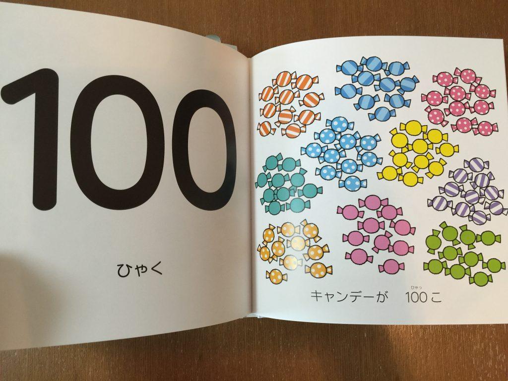 kazu-no-ehon-3