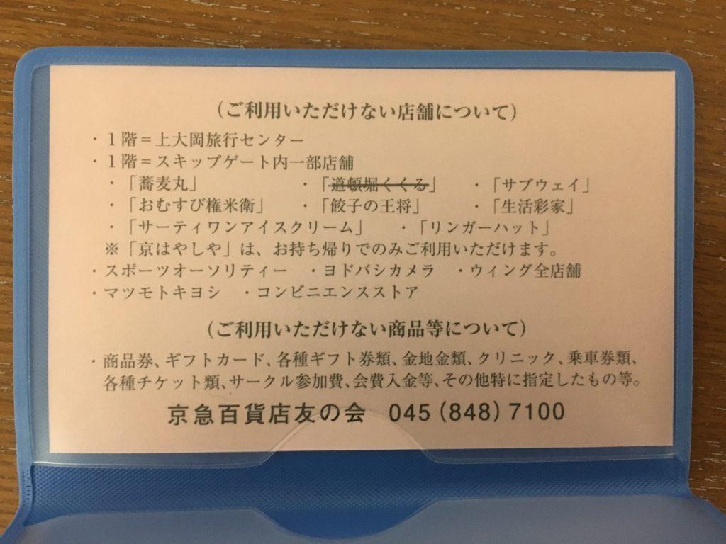 京急百貨店 オーカスクラブ