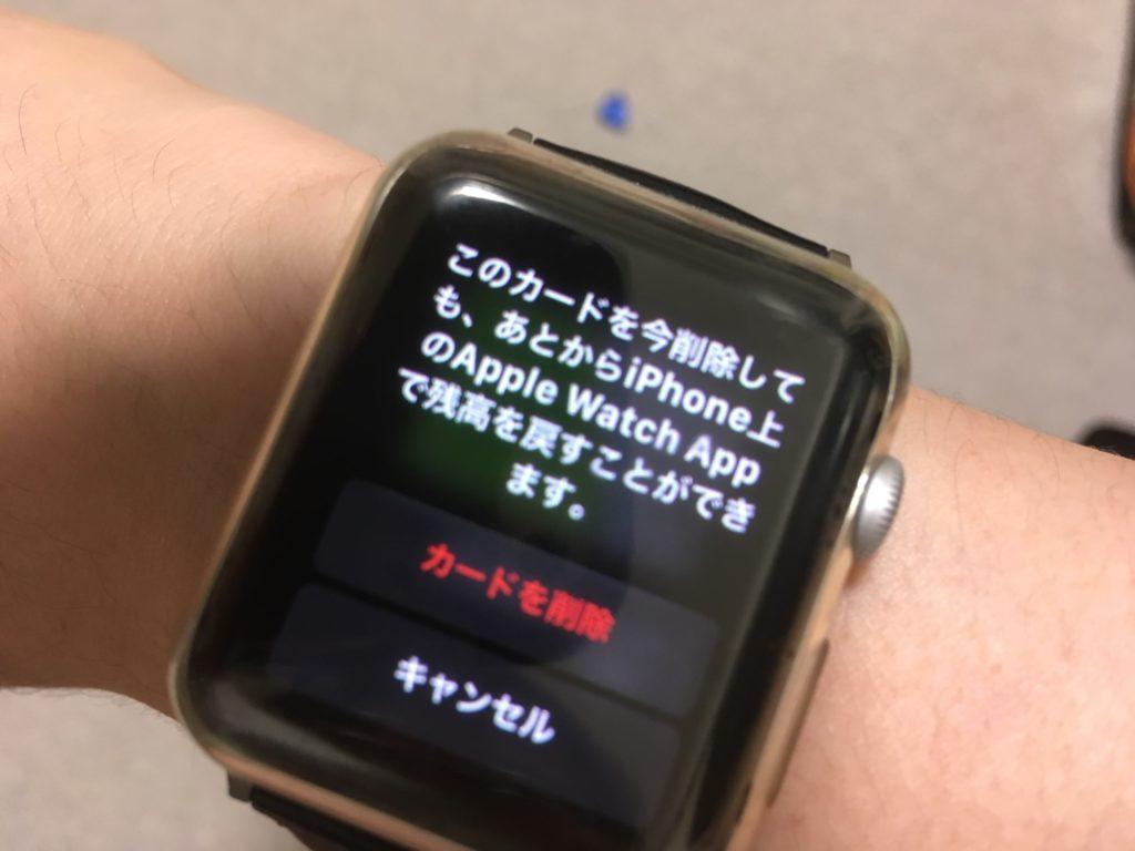 マネー 電子 アップル ウォッチ