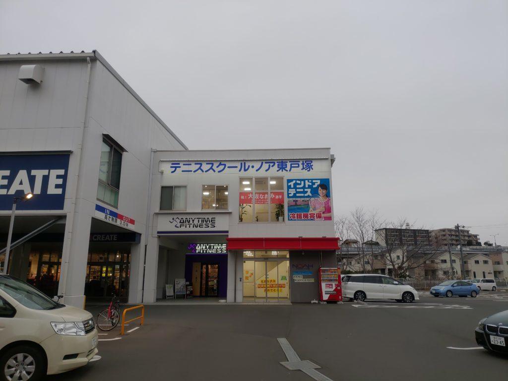 テニススクールノア東戸塚