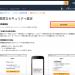 日本のAmazonで二段階認証を使う方法
